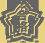 平成28年県立入試 県立普通科高校合格実績96.8%