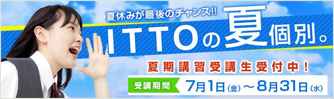 ITTOの夏個別。夏期講習受講生募集中